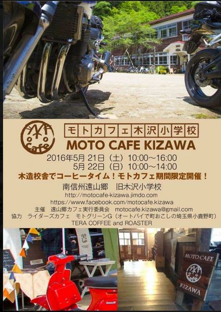 MOTOCAFE.JPG